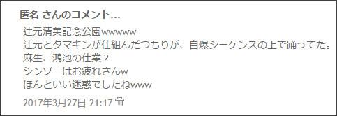 http://tokumei10.blogspot.com/2017/03/blog-post_870.html?showComment=1490617068897#c8324091060179495325