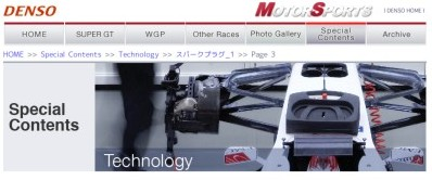 http://www.densomotorsports.jp/contents/technology/no3/03.html