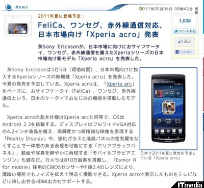 http://plusd.itmedia.co.jp/mobile/articles/1105/06/news010.html