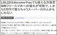 http://smaho-dictionary.net/2014/03/isai-lgl22-mvno-kakuyasusim/