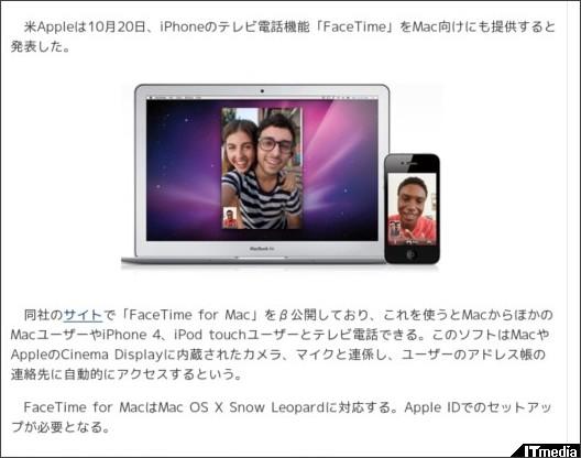 http://www.itmedia.co.jp/news/articles/1010/21/news023.html