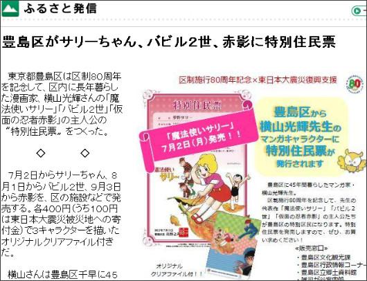 http://www.47news.jp/localnews/furusato/2012/06/29074158.php