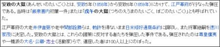 http://ja.wikipedia.org/wiki/%E5%AE%89%E6%94%BF%E3%81%AE%E5%A4%A7%E7%8D%84