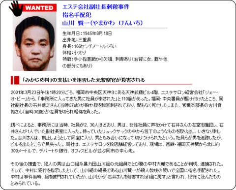 http://mikaiketsux.web.fc2.com/shimeitehai.html