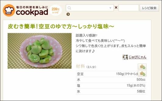 http://cookpad.com/recipe/3851139