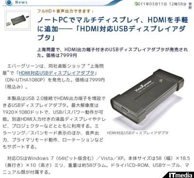 http://plusd.itmedia.co.jp/pcuser/articles/1103/11/news043.html