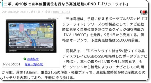 http://news.livedoor.com/article/detail/4808337/