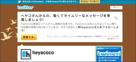 http://twitter.com/#!/heyacoco