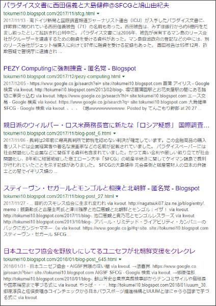 https://www.google.co.jp/search?biw=1414&bih=788&tbs=qdr%3Ay&ei=LpSzWtqiNZfujwPF5KyICg&q=site%3A%2F%2Ftokumei10.blogspot.com++SFCG&oq=site%3A%2F%2Ftokumei10.blogspot.com++SFCG&gs_l=psy-ab.3...0.0.1.166.0.0.0.0.0.0.0.0..0.0....0...1c..64.psy-ab..0.0.0....0._xi3Kpb-j-E