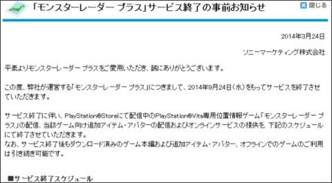 http://site.petamap.jp/mr/news/140324.html