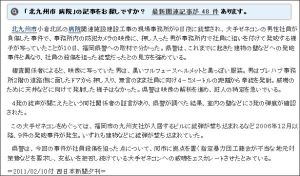 http://www.nishinippon.co.jp/nnp/ite... 大原道夫さん殺傷
