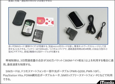 http://plusd.itmedia.co.jp/mobile/articles/1202/01/news075.html