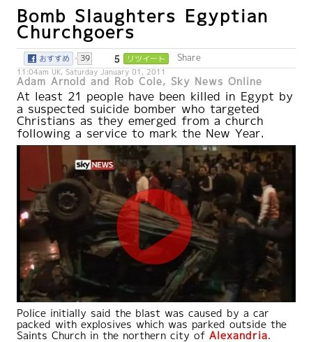 http://news.sky.com/skynews/Home/World-News/Egypt-More-Than-20-Die-In-Bomb-Attack-On-Church-In-Alexandria-Egypt/Article/201101115875968?lpos=World_News_First_Home_Article_Teaser_Region_4&lid=ARTICLE_15875968_Egypt%3A_More_Than_20_Die_In_Bomb_Attack_On_Church_In_Alexandria_Egypt