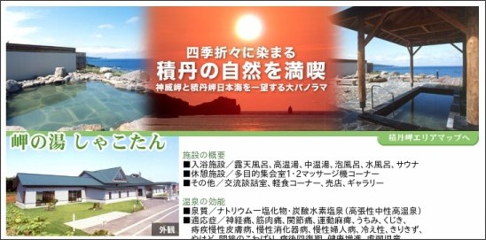 http://www.kanko-shakotan.jp/misakinoyu.html