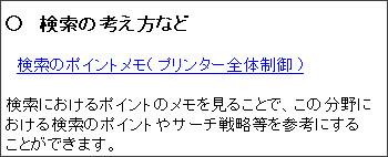 http://www.jpo.go.jp/cgi/cgi-bin/search-portal/sr/themepage.cgi?theme=2C187&part=1&status=