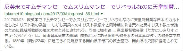 https://www.google.co.jp/search?ei=LHKqWterO8TujwO43LigBw&q=site%3A%2F%2Ftokumei10.blogspot.com+%E5%B2%A1%E5%B1%B1+%E5%8F%8D%E8%8B%B1%E7%B1%B3&oq=site%3A%2F%2Ftokumei10.blogspot.com+%E5%B2%A1%E5%B1%B1+%E5%8F%8D%E8%8B%B1%E7%B1%B3&gs_l=psy-ab.3...3909.6168.0.6703.11.11.0.0.0.0.142.1120.0j9.9.0....0...1c.1j4.64.psy-ab..2.2.260...33i160k1.0.XU85unOaIcA