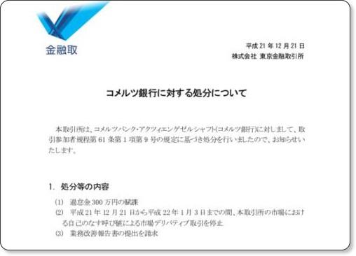 http://www.click365.jp/news/2009/pdf/20091221_click365.pdf