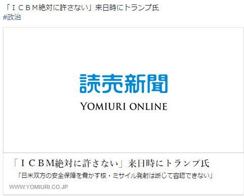 https://www.facebook.com/YomiuriOnline/posts/1460367917344658