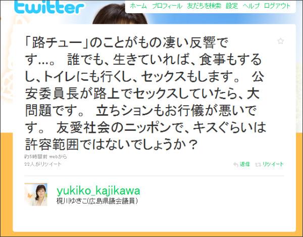 http://twitter.com/yukiko_kajikawa/status/11021679861