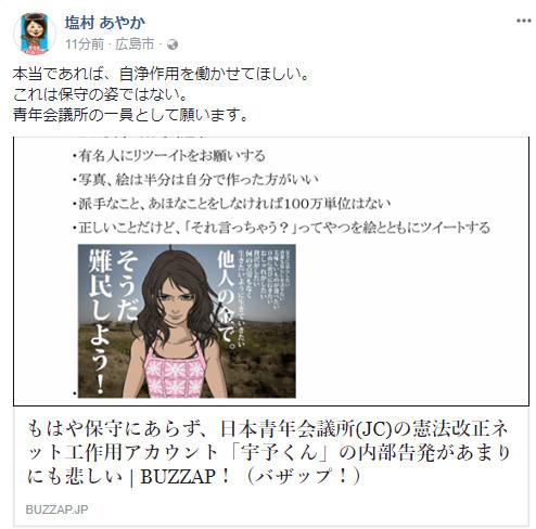 https://www.facebook.com/ayaka.shiomura.7/posts/2208824332515672