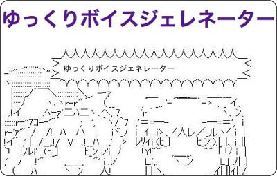 http://sdkt.info/yukkuri/view.php/cb3f6726e092e2038bc920ffd4eaa7c1