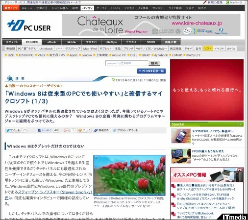 http://plusd.itmedia.co.jp/pcuser/articles/1207/18/news032.html