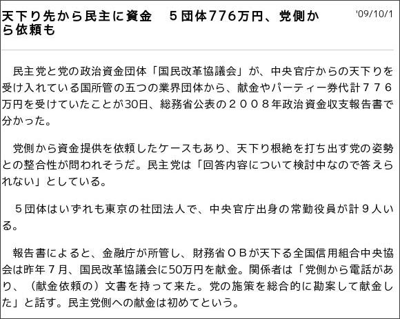 http://www.chugoku-np.co.jp/News/Sp200910010079.html