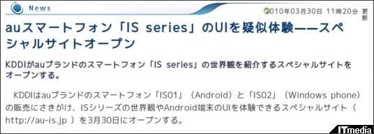 http://plusd.itmedia.co.jp/mobile/articles/1003/30/news030.html