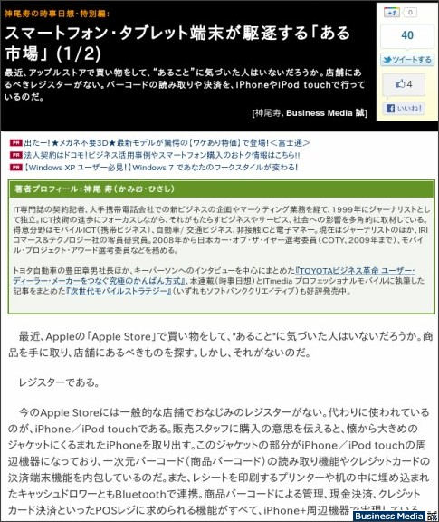 http://bizmakoto.jp/makoto/articles/1109/14/news031.html