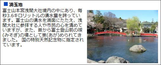 http://www.city.fujinomiya.shizuoka.jp/isan/sekai-kousei.htm