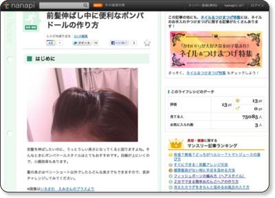 http://nanapi.jp/6596/