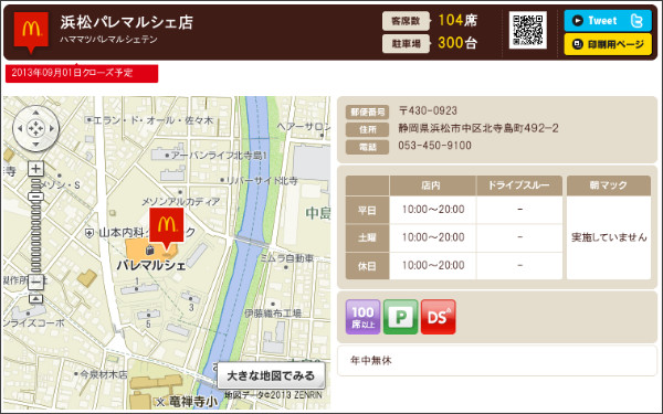 http://www.mcdonalds.co.jp/shop/map/map.php?strcode=22580