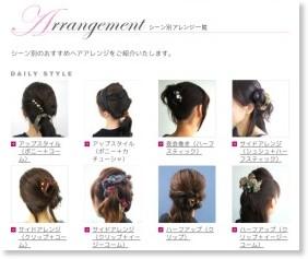 http://www.complex-biz.com/onlineshop/arrange/1.html