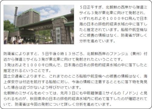 http://www3.nhk.or.jp/news/html/20160905/k10010670571000.html