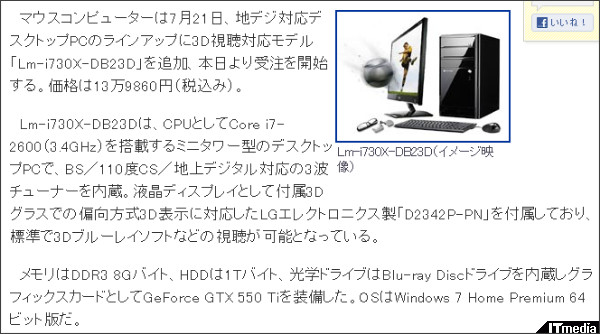 http://plusd.itmedia.co.jp/pcuser/articles/1107/21/news042.html