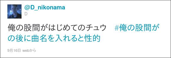 http://twitter.com/#!/D_nikonama/status/114490845314560000