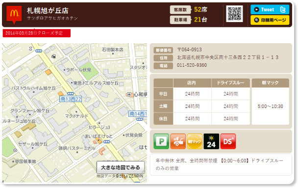 http://www.mcdonalds.co.jp/shop/map/map.php?strcode=01564
