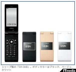 http://plusd.itmedia.co.jp/mobile/articles/1003/29/news048.html