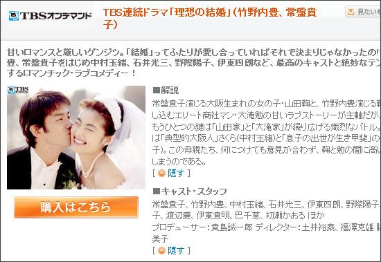 http://streaming.yahoo.co.jp/p/y/00505/v12114/
