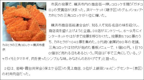 http://mytown.asahi.com/kanagawa/news.php?k_id=15000001110280004