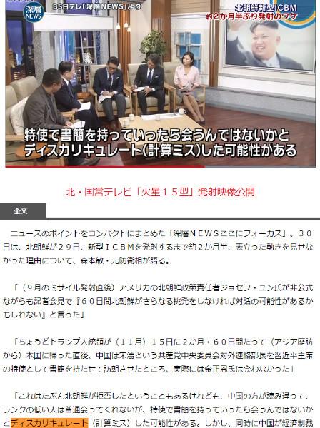 http://www.news24.jp/articles/2017/11/30/10379300.html