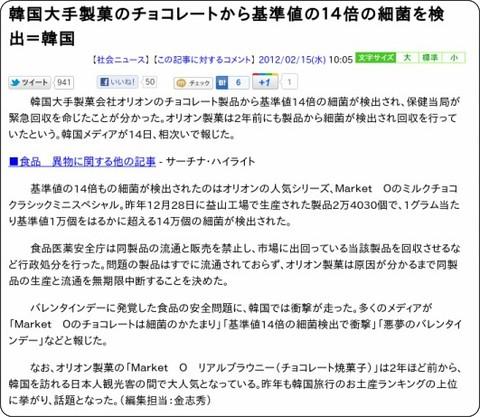 http://news.searchina.ne.jp/disp.cgi?y=2012&d=0215&f=national_0215_042.shtml