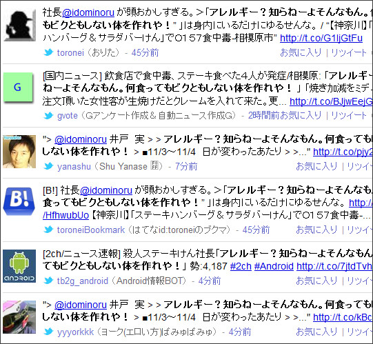 http://realtime.search.yahoo.co.jp/search?p=%E3%82%A2%E3%83%AC%E3%83%AB%E3%82%AE%E3%83%BC%EF%BC%9F%E7%9F%A5%E3%82%89%E3%81%AD%E3%83%BC%E3%82%88%E3%81%9D%E3%82%93%E3%81%AA%E3%82%82%E3%82%93%E3%80%82%E4%BD%95%E9%A3%9F%E3%81%A3%E3%81%A6%E3%82%82%E3%83%93%E3%82%AF%E3%81%A8%E3%82%82%E3%81%97%E3%81%AA%E3%81%84%E4%BD%93%E3%82%92%E4%BD%9C%E3%82%8C%E3%82%84%EF%BC%81&ei=UTF-8