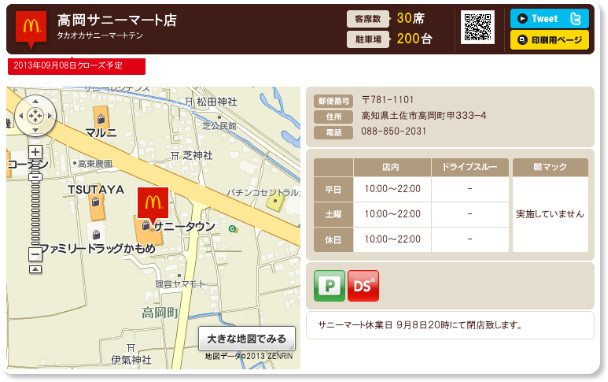 http://www.mcdonalds.co.jp/shop/map/map.php?strcode=39508