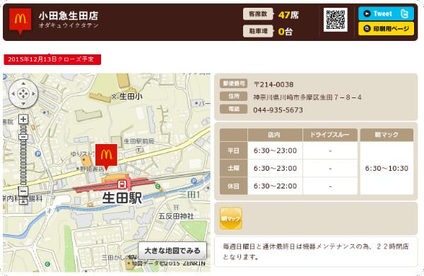 http://www.mcdonalds.co.jp/shop/map/map.php?strcode=14139