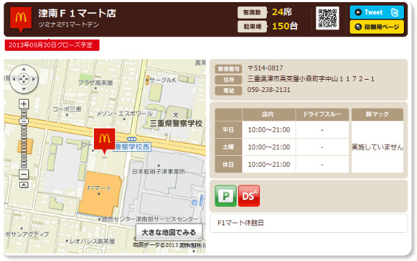 http://www.mcdonalds.co.jp/shop/map/map.php?strcode=24532