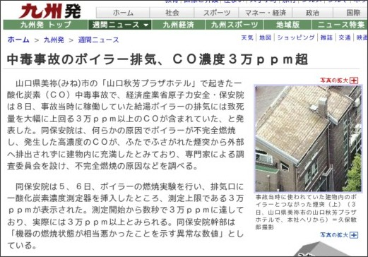 http://kyushu.yomiuri.co.jp/news/national/20090609-OYS1T00227.htm