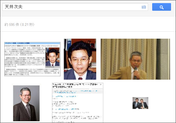 http://www.google.co.jp/search?hl=ja&cp=5&gs_id=7&xhr=t&q=%E7%A8%B2%E4%BA%95%E7%94%B0%E5%AE%89%E5%8F%B2&safe=off&gs_sm=&gs_upl=&bav=on.2,or.r_gc.r_pw.,cf.osb&biw=930&bih=702&um=1&ie=UTF-8&tbm=isch&source=og&sa=N&tab=wi&ei=ULTWTtG_PIaNigL4rdGRCg#um=1&hl=ja&safe=off&tbm=isch&sa=1&q=%E5%A4%A9%E4%BA%95%E6%AC%A1%E5%A4%AB&pbx=1&oq=%E5%A4%A9%E4%BA%95%E6%AC%A1%E5%A4%AB&aq=f&aqi=g1g-mS1&aql=&gs_sm=e&gs_upl=3594l9365l0l10008l16l16l0l0l0l8l1019l6914l2-1.4.5.2.1.1l16l0&bav=on.2,or.r_gc.r_pw.,cf.osb&fp=497bbd901d064721&biw=823&bih=702