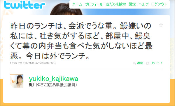 http://twitter.com/yukiko_kajikawa/status/9608316387