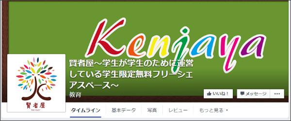 https://www.facebook.com/kenjaya20130707/timeline